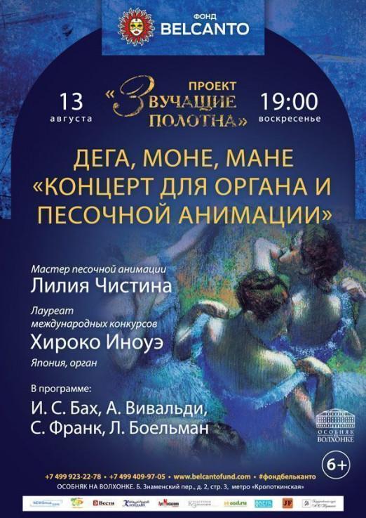 Концерт Проект «Звучащие полотна. Дега, Моне, Мане». Концерт для органа и песочной анимации