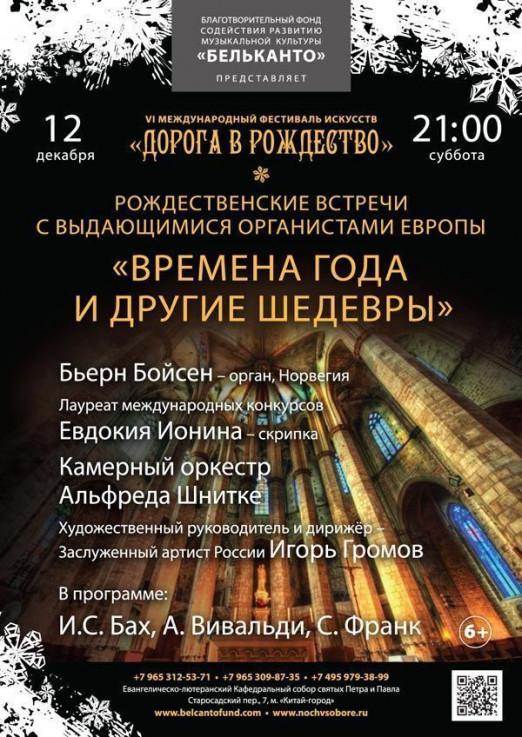 Концерт Времена года и другие шедевры