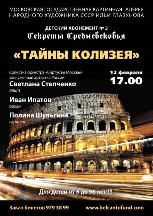 Концерт Тайны Колизея