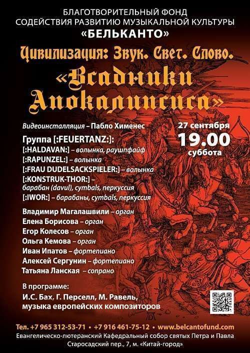 Концерт Всадники Апокалипсиса