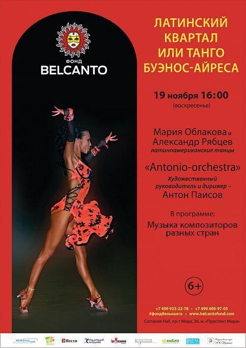 Концерт «Латинский квартал или танго Буэнос- Айреса»