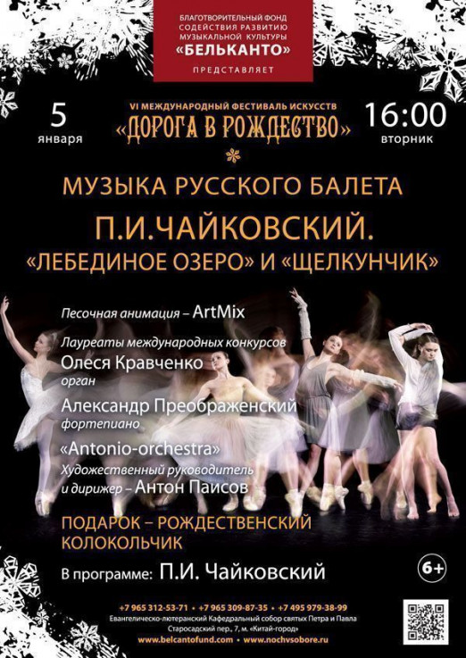 Концерт Музыка русского балета: П.И.Чайковский. Лебединое озеро и Щелкунчик