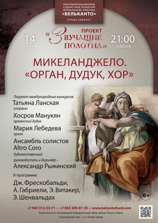 Концерт Микеланджело-Орган, дудук, хор