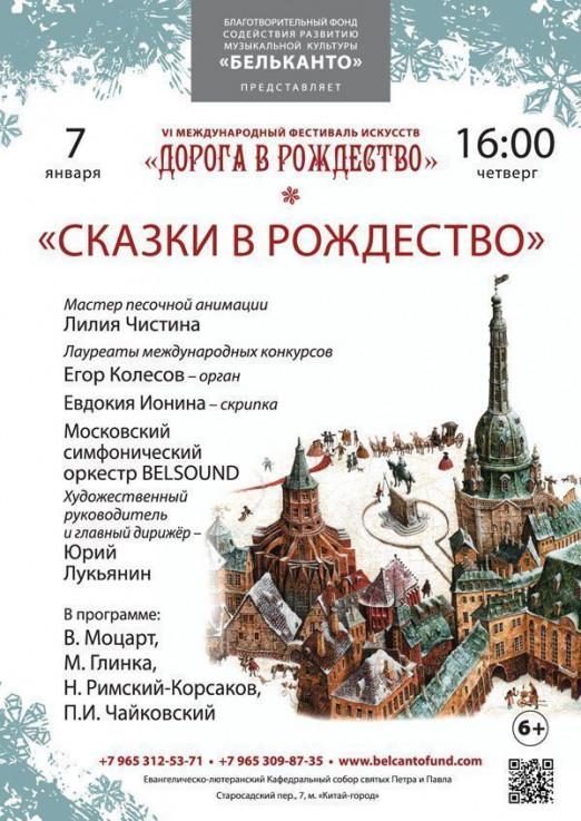 Концерт Сказки в Рождество