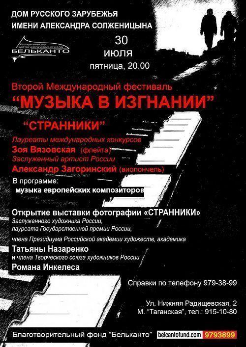 Концерт Странники