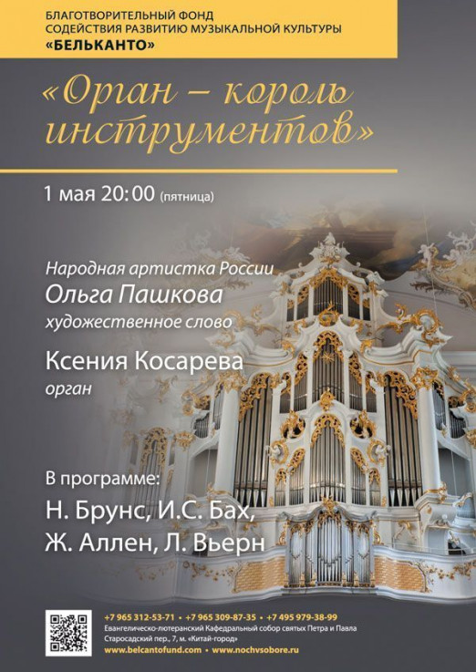 """Концерт """"Орган-король инструментов"""""""