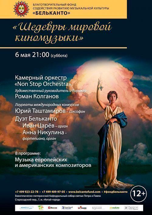 Концерт Шедевры мировой киномузыки