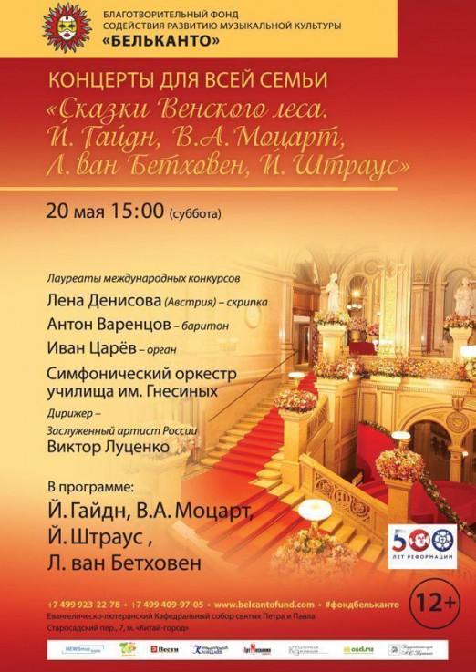 Концерт Сказки Венского леса
