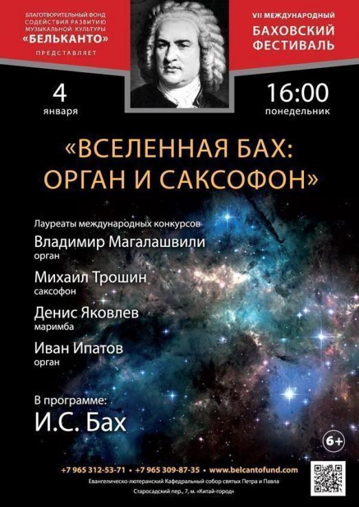 Концерт Вселенная Бах: орган и саксофон