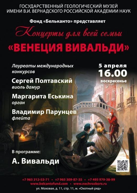 Концерт Вивальди «Времена года»