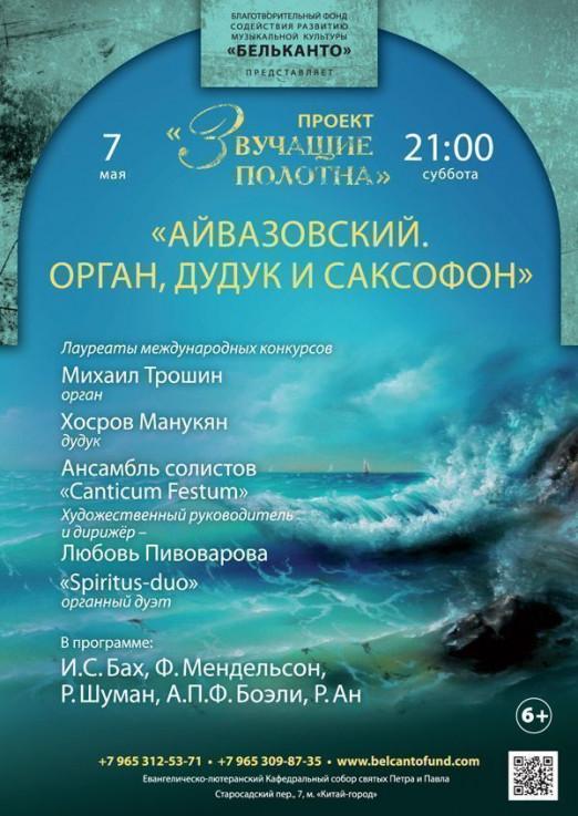 Концерт Айвазовский-Орган, дудук и саксофон