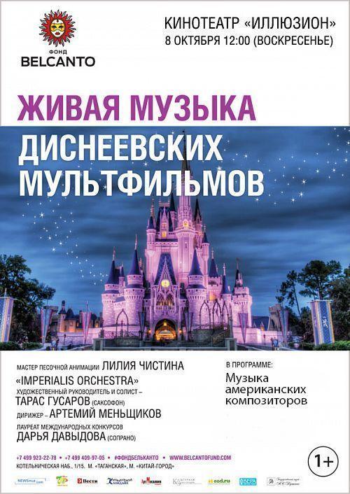 Концерт Живая музыка Диснеевских мультфильмов