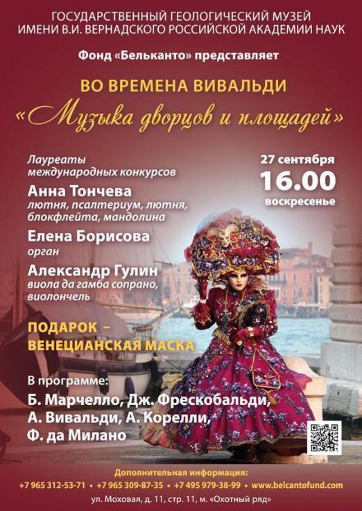 Концерт Во времена Вивальди: Музыка дворцов и площадей