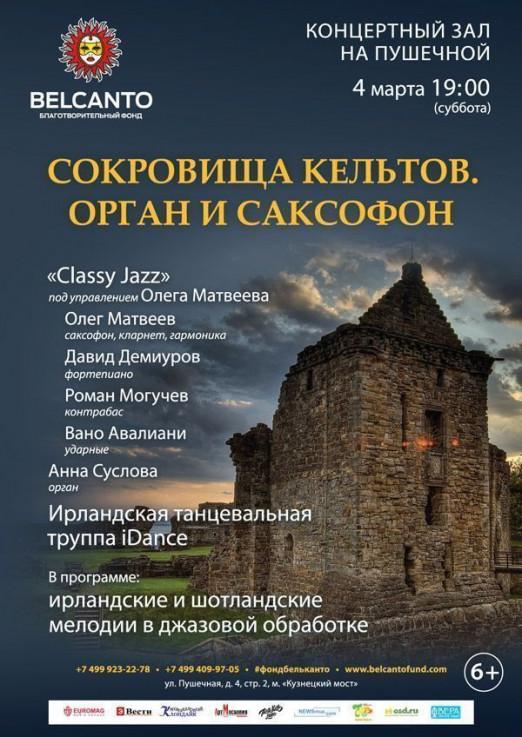 Концерт «Сокровища кельтов. Орган и саксофон»