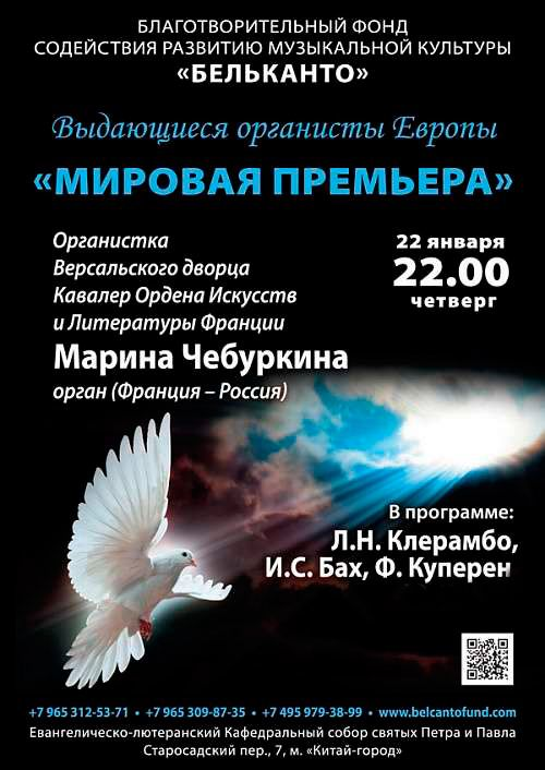 Концерт Выдающиеся органисты Европы. Мировая премьера