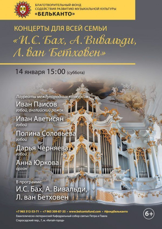 Концерт И.С.Бах, А.Вивальди, Л. ван Бетховен