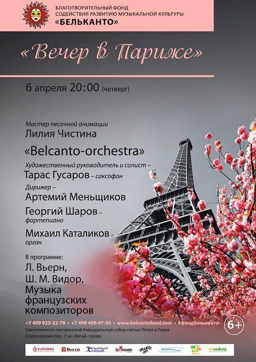 Концерт «Вечер в Париже»