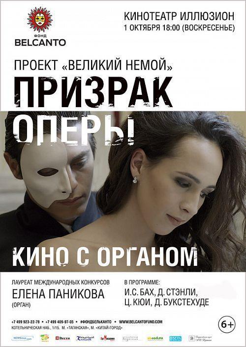 Концерт Проект «Великий немой». Призрак оперы. Кино с органом