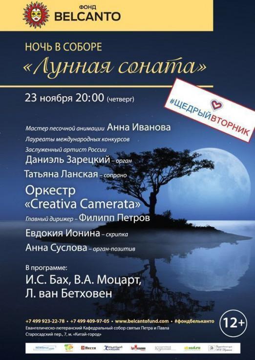 Концерт «Ночь в соборе». Лунная соната