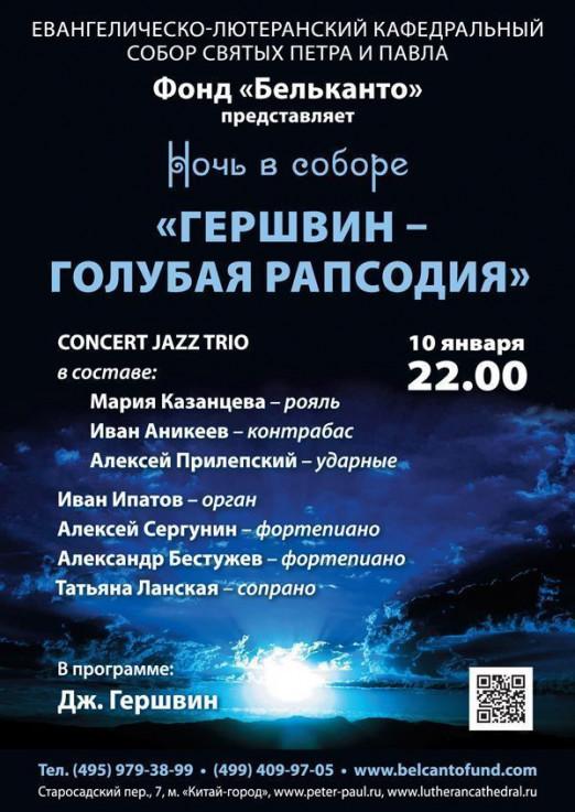 Концерт Ночь в соборе. Гершвин - Голубая рапсодия. Гала концерт