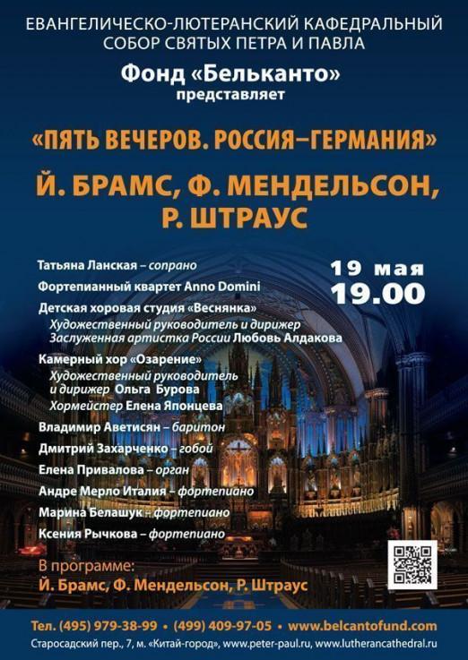 Концерт Й.Брамс, Ф.Мендельсон, Р.Штраус