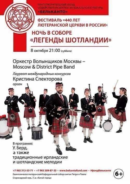Концерт Легенды Шотландии