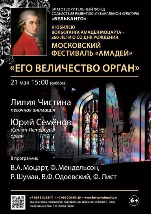 Концерт Его величество орган