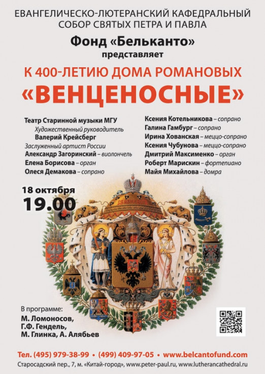 Концерт К 400-летию дома Романовых   Венценосные