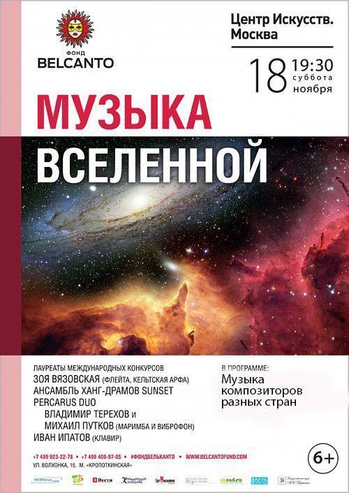 Концерт Музыка Вселенной