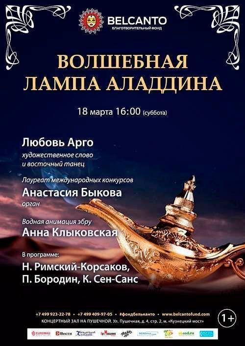 Концерт «Волшебная лампа Аладдина»