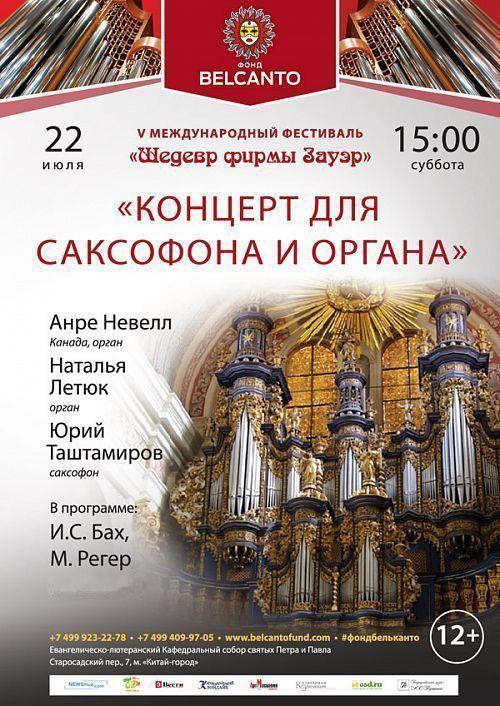 Концерт Органный фестиваль «Шедевр фирмы Зауэр». «Концерт для саксофона и органа»