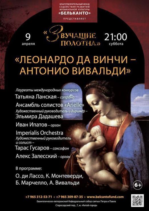Концерт Леонардо да Винчи – Антонио Вивальди