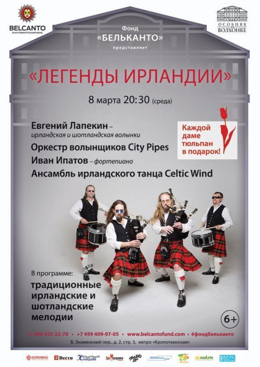 Концерт «Легенды Ирландии»