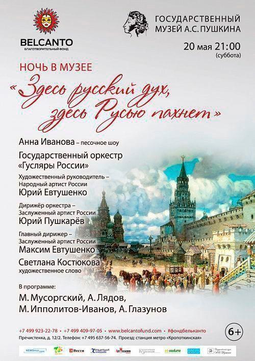Концерт «Здесь русский дух, здесь Русью пахнет»