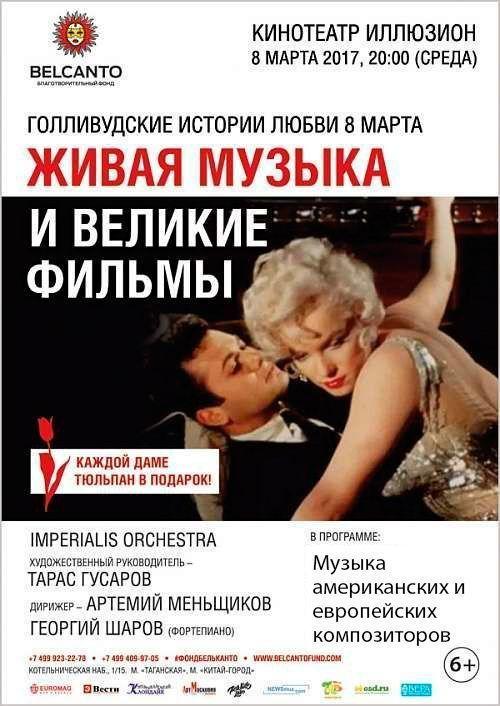 Концерт Живая музыка и великие фильмы