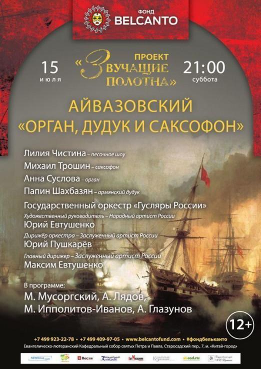 Концерт Проект «Звучащие полотна. Айвазовский». Орган, дудук и саксофон