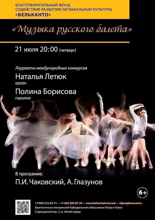 Концерт Музыка русского балета