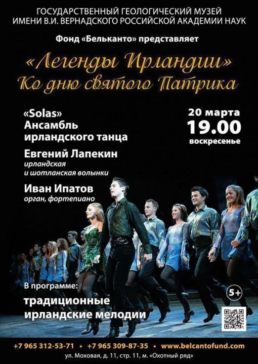 Концерт Легенды Ирландии-Ко дню святого Патрика