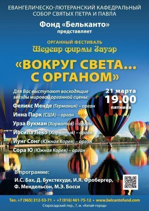 Концерт Вокруг света…с органом