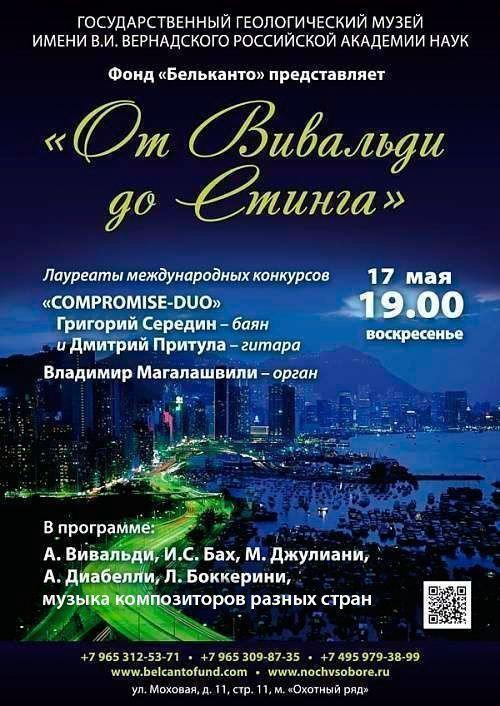 Концерт От Вивальди до Стинга