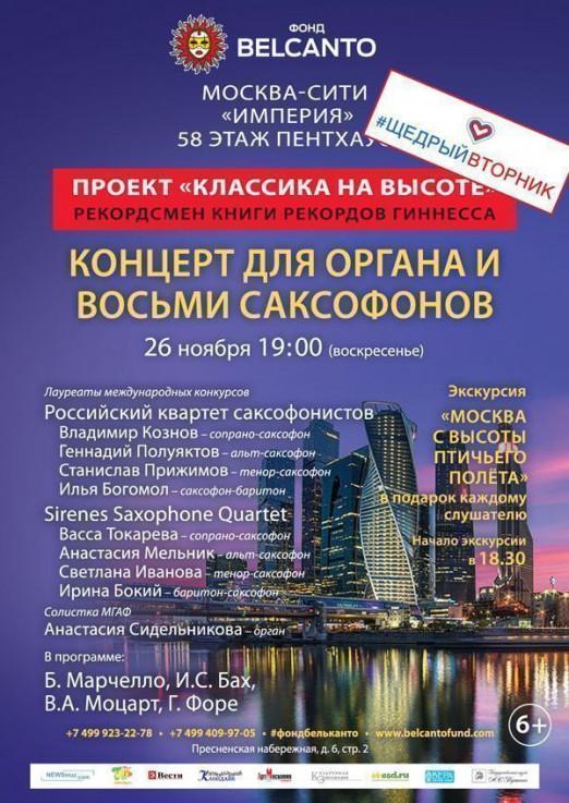 Концерт  Концерт для органа и восьми саксофонов