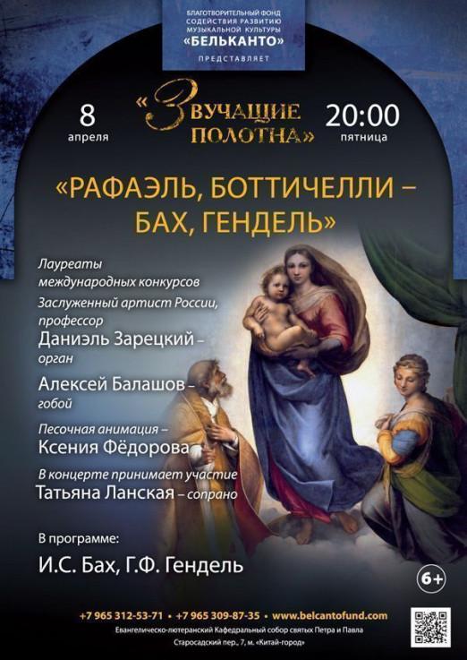 Концерт Рафаэль, Боттичелли - Бах, Гендель