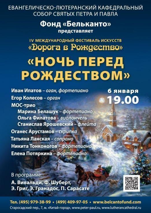 Концерт Ночь перед Рождеством