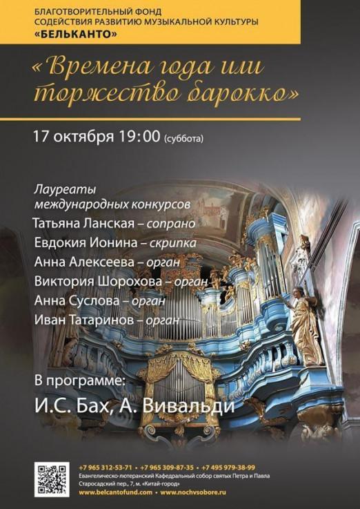 Концерт Времена года или торжество барокко