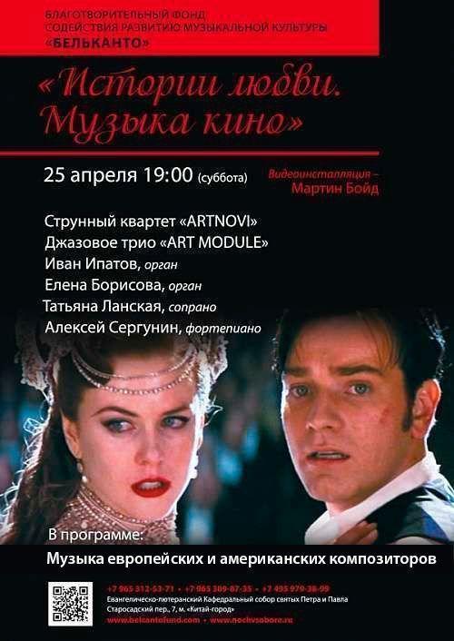 Концерт «Голливудские истории любви. Музыка кино»