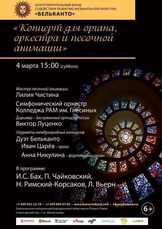 Концерт «Концерт для органа, оркестра и песочной анимации»