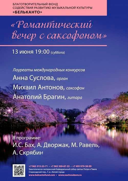 Концерт Романтический вечер с саксофоном