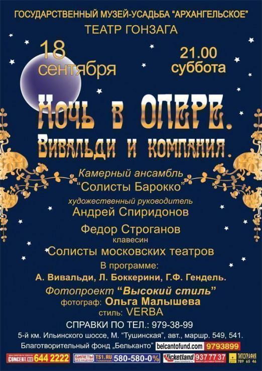 Концерт Ночь в опере. Вивальди и компания