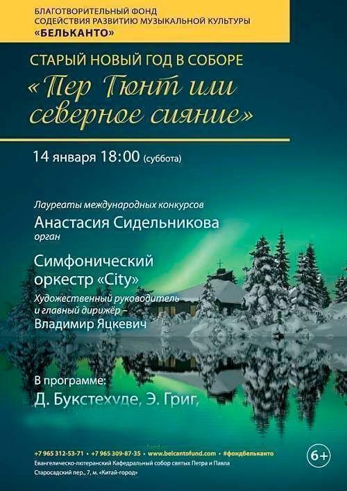 Концерт Пер Гюнт или северное сияние