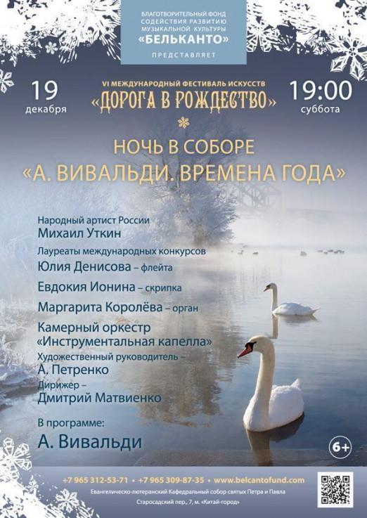 Концерт Ночь в соборе: А. Вивальди. Времена года